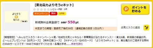 ハピタス 紹介用広告4.jpg